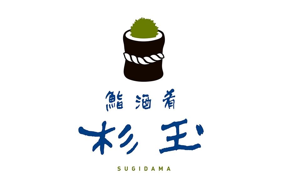 「鮨・酒・肴 杉玉」