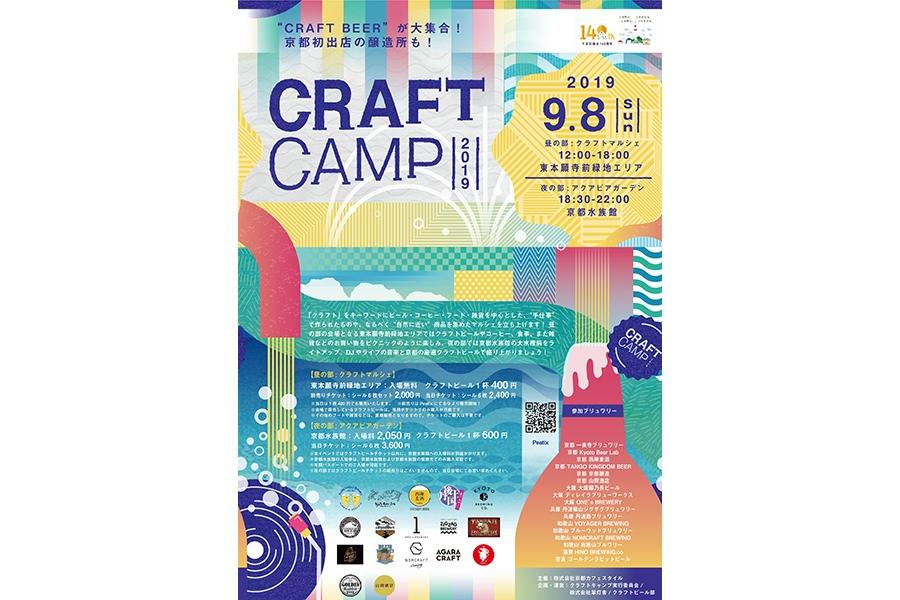 8日に開催される『CRAFT CAMP』ポスタービジュアル