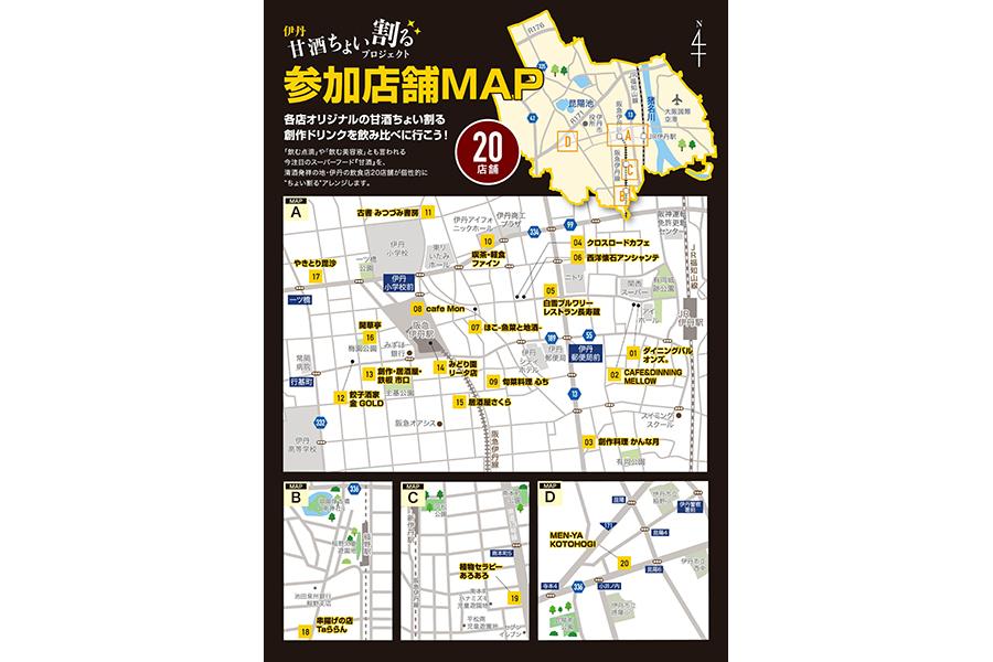 同イベントの参加店舗マップ。市内20店舗がオリジナルドリンクを飲むことができる