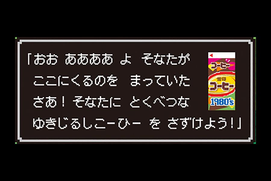 RPGゲームの主人公のような気持ちが味わえるメッセージ。パッケージ側面にあしらわれている