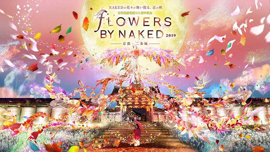 『世界遺産登録 25周年記念 FLOWERS BY NAKED 2019-京都・二条城-』のイメージ図