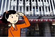 文楽を気軽に学ぶ! ハロー文楽編集部2019[PR]