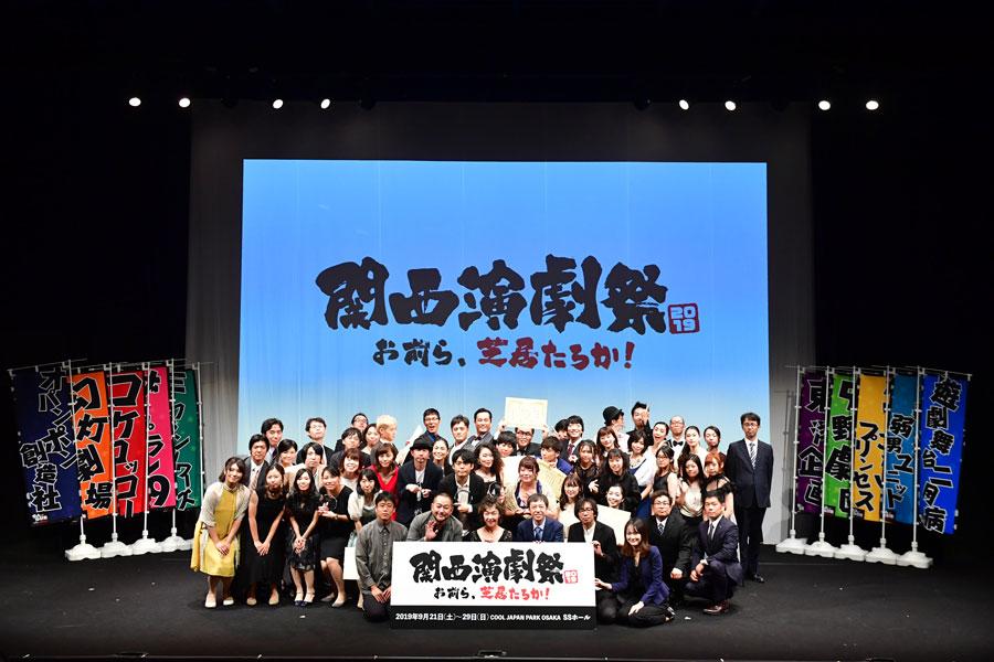 統括式典に参加した10団体と審査員ら(9月29日・SSホール)