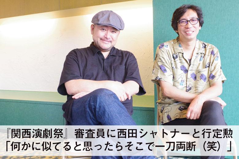 関西演劇、西田シャトナー&行定勲の期待