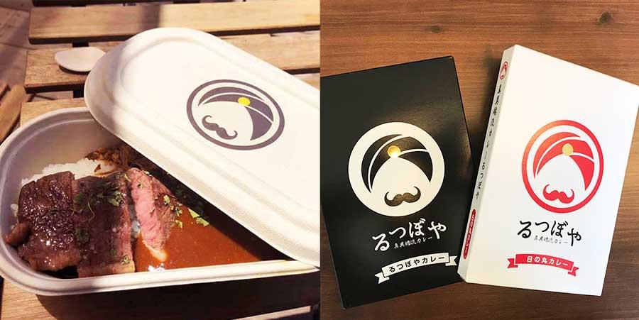 「るつぼや」で最も贅沢な、淡路牛ステーキのプレミアムカレー3000円。異端流カレー800円や、レトルトカレーも販売