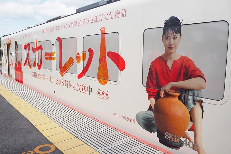 滋賀・信楽高原鐵道に登場した『スカーレット』ラッピング列車(29日・信楽駅)
