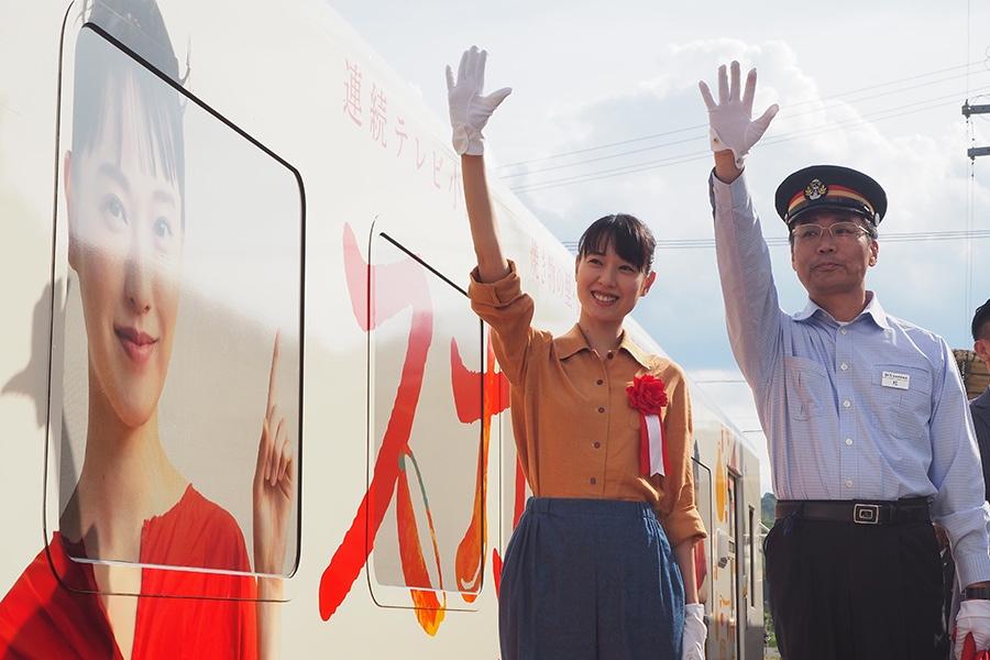 『スカーレット』ラッピング列車を見送る女優・戸田恵梨香(29日・信楽駅)