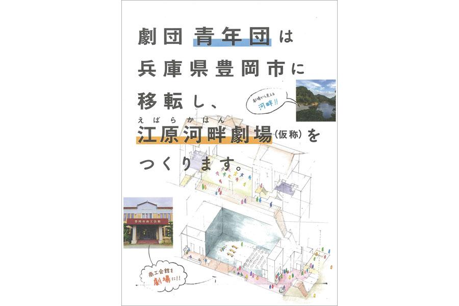 「江原河畔劇場(仮称)」オープンの案内チラシ