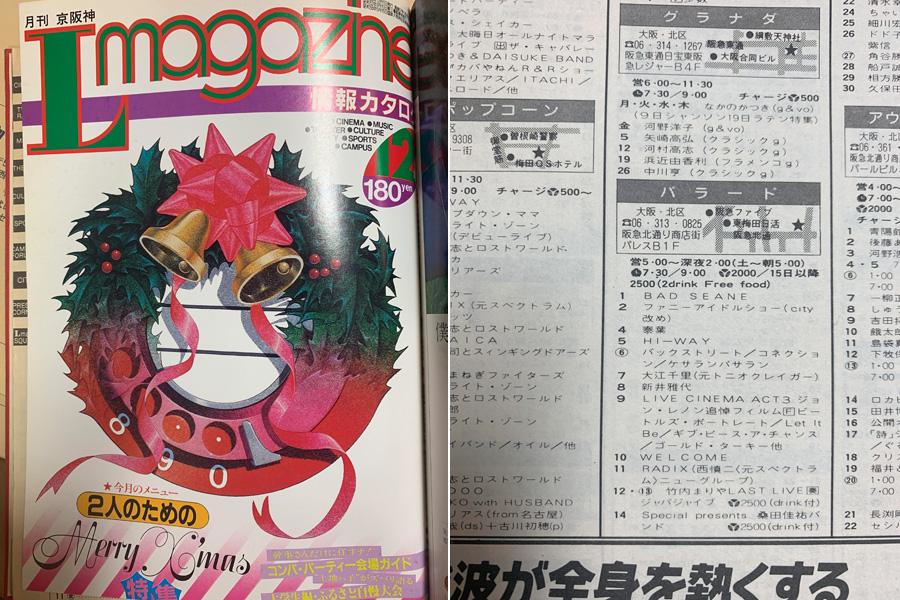 1981年12月号のLmagazineに掲載された、大阪「バラード」のライブ情報。竹内まりやの下には「桑田佳祐バンド」の文字も