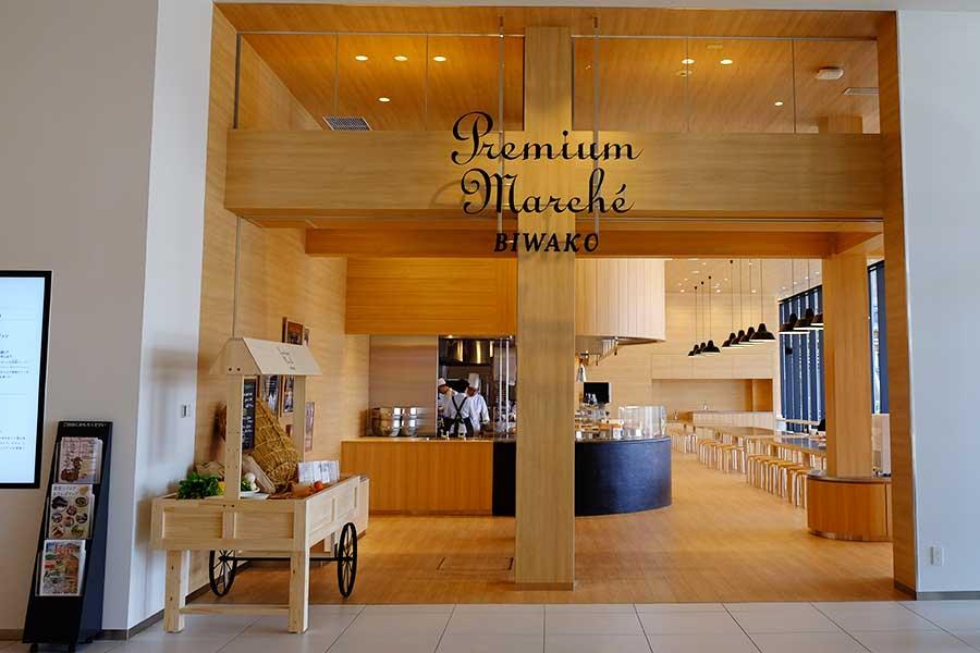 スタイリッシュなカフェレストラン「プレミアムマルシェ BIWAKO」