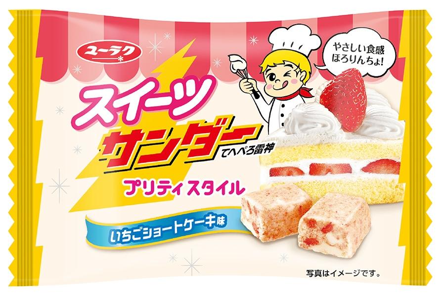 「スイーツサンダープリティスタイル ショートケーキ味」(参考小売価格120円・税別)
