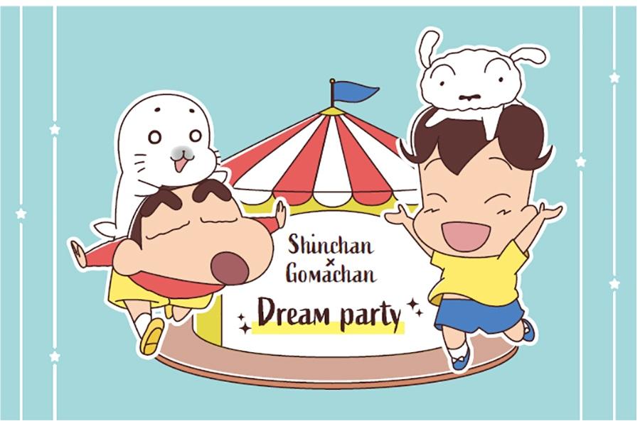 『クレヨンしんちゃん』と『少年アシベGO! GO! ゴマちゃん』のコラボビジュアル