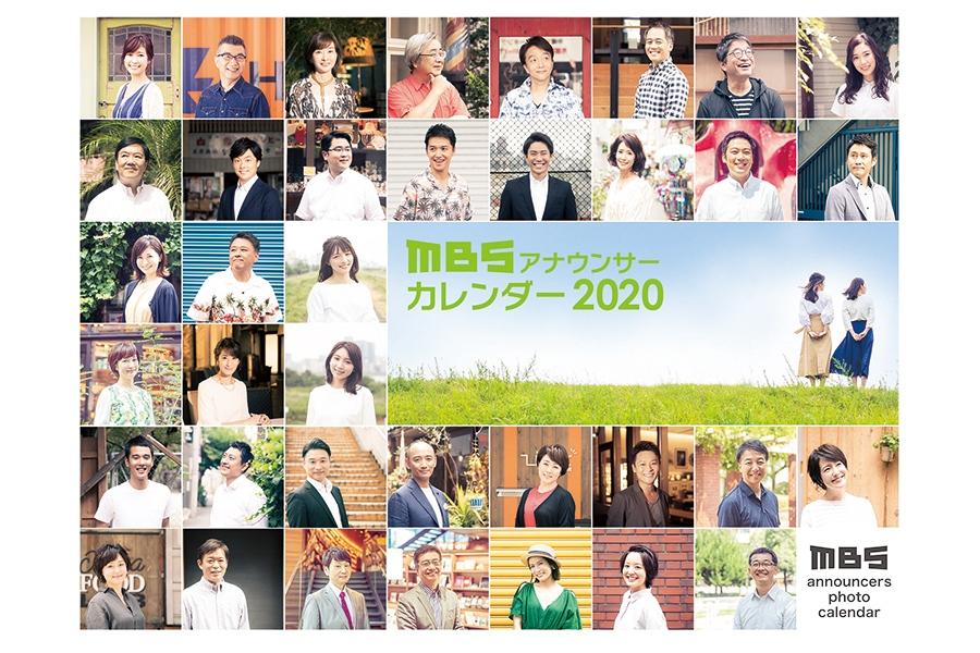 「MBSアナウンサーカレンダー2020」(1650円)