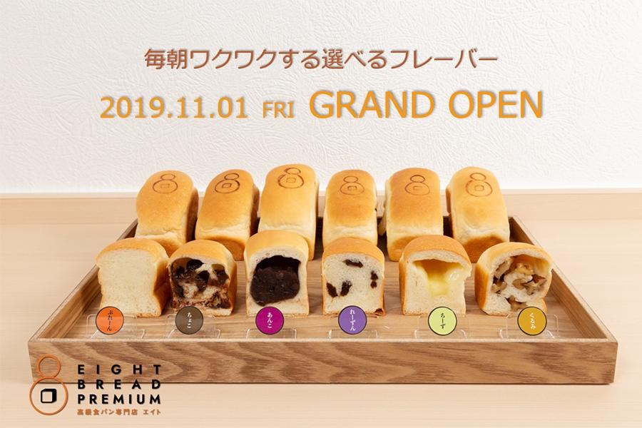 大阪 高級 食パン