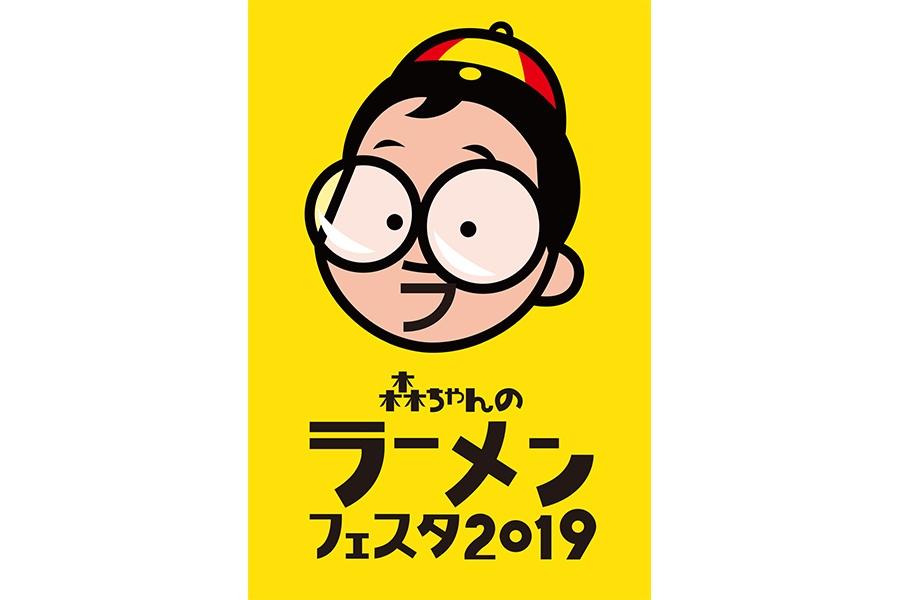 11月15日からスタートする『森ちゃんのラーメンフェスタ』メインビジュアル
