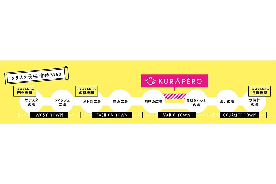 「クリスタ長堀」の全体図。新フードエリアは、大阪メトロ「長堀橋駅」の改札から西へ進んだ先にある