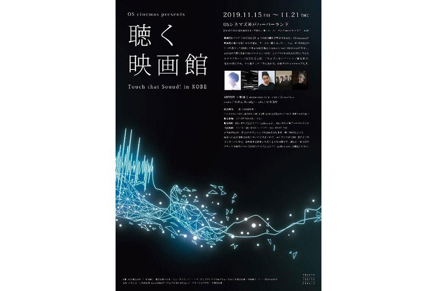 参加アーティストが本イベントのために書き下ろした楽曲や新たなミックスを施した楽曲を上演する『聴く映画館』