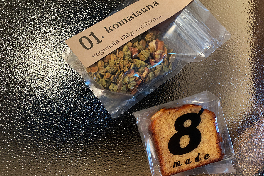 「FARMAN KITCHEN MARKET」のパウンドケーキ378円、野菜を使ったグラノーラ、ベジノーラ・小松菜風味519円
