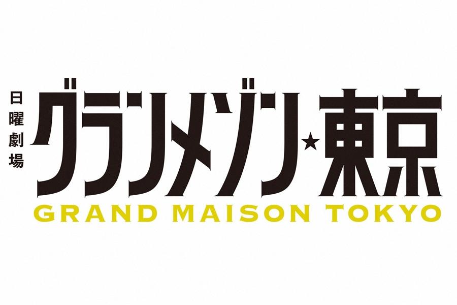 日曜劇場『グランメゾン★東京』(MBS・毎週日曜夜9時放送)