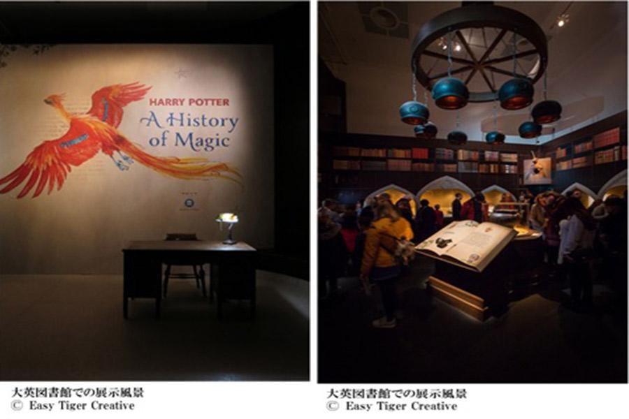 『ハリー・ポッターと魔法の歴史』の「大英図書館」(イギリス)での展示風景