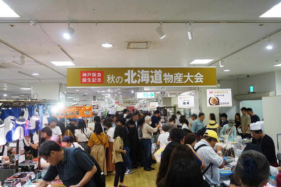 『北海道物産大会』