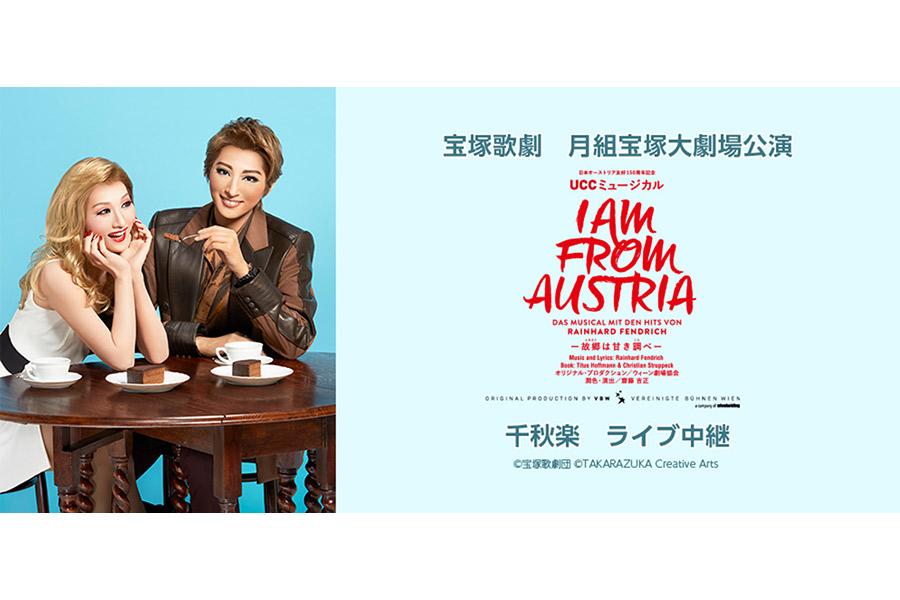 宝塚歌劇・月組『I AM FROM AUSTRIAー故郷は甘き調べー』の千秋楽が生中継