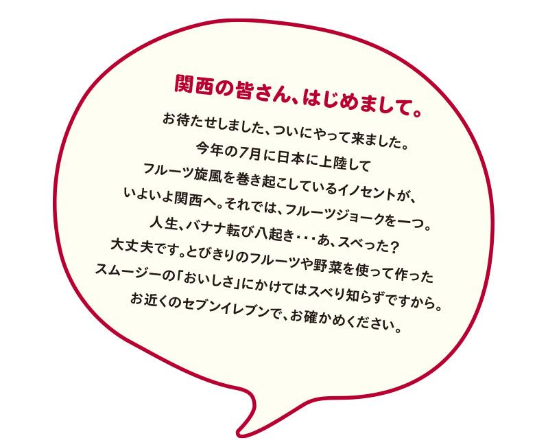 イノセントから関西人へのメッセージ