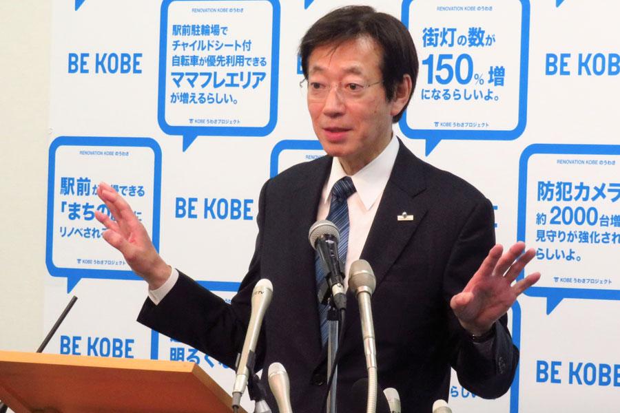 「500 KOBE ACCELERATOR」について説明する久元喜造神戸市長(10月24日・神戸市役所)