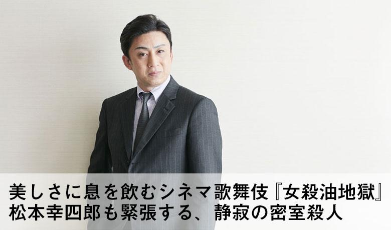 松本幸四郎「密室殺人の臨場感に緊張」