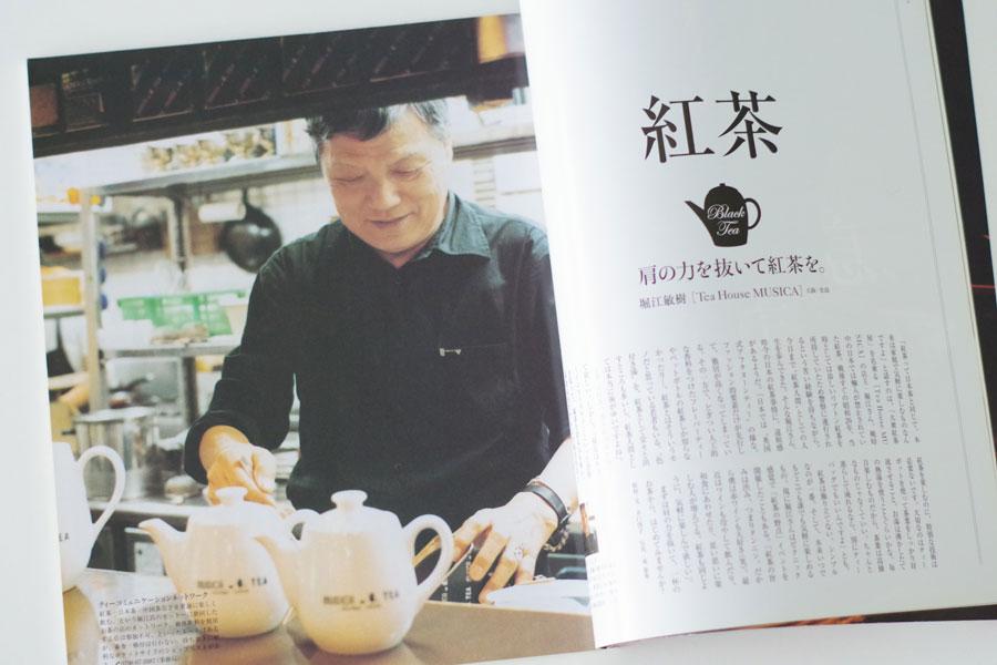 堂島時代に雑誌で紹介された先代の堀江敏樹さん 『お茶の店』(京阪神エルマガジン社刊)より