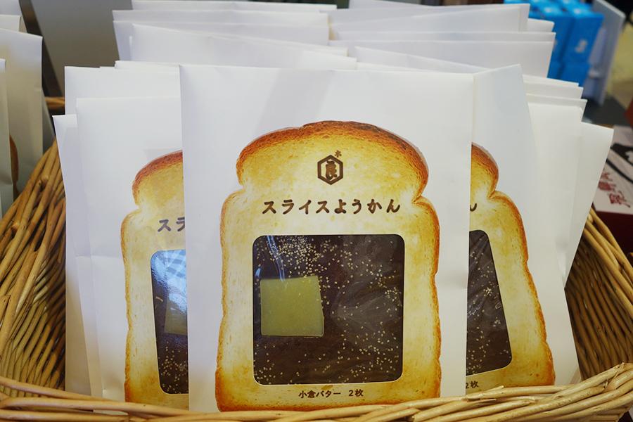 京都「亀屋良長」のスライスようかん。2枚入り540円はそのままトーストにのせて、あんバタを楽しめる