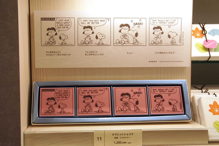 「タブレットショコラ」(1200円・税別)