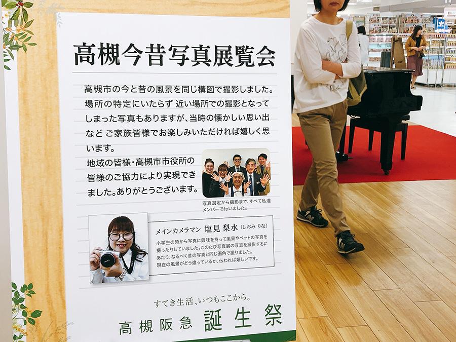 「高槻今昔写真展覧会」は10月15日まで開催