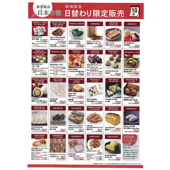 「銘菓名品 日本の味」日替わり限定販売スケジュール