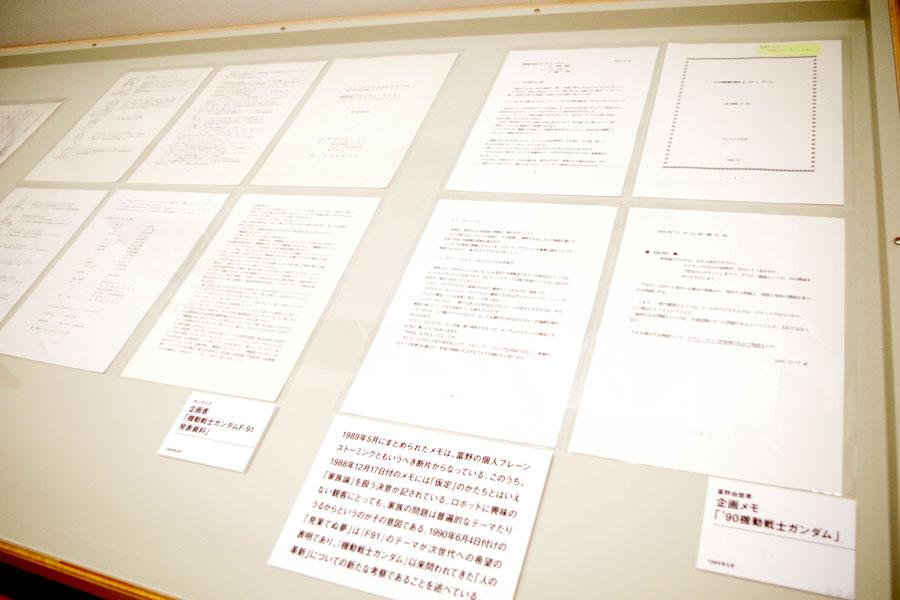 『機動戦士ガンダム』の企画メモなど、監督としての骨子を作りあげる仕事内容が垣間見られる