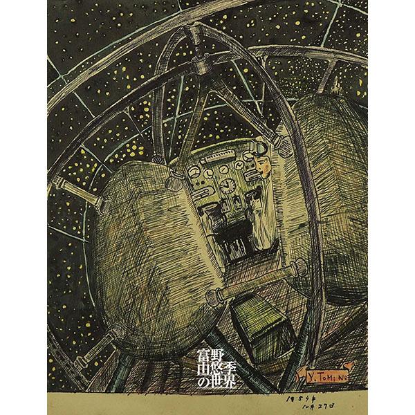 富野由悠季 宇宙船コックピット 1954年 ©オフィス