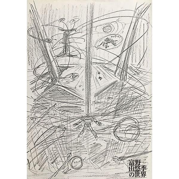 富野由悠季 劇場版『The IDEON(伝説巨神イデオン)接触篇/発動篇』ポスターラフ 1982年 ©サンライズ