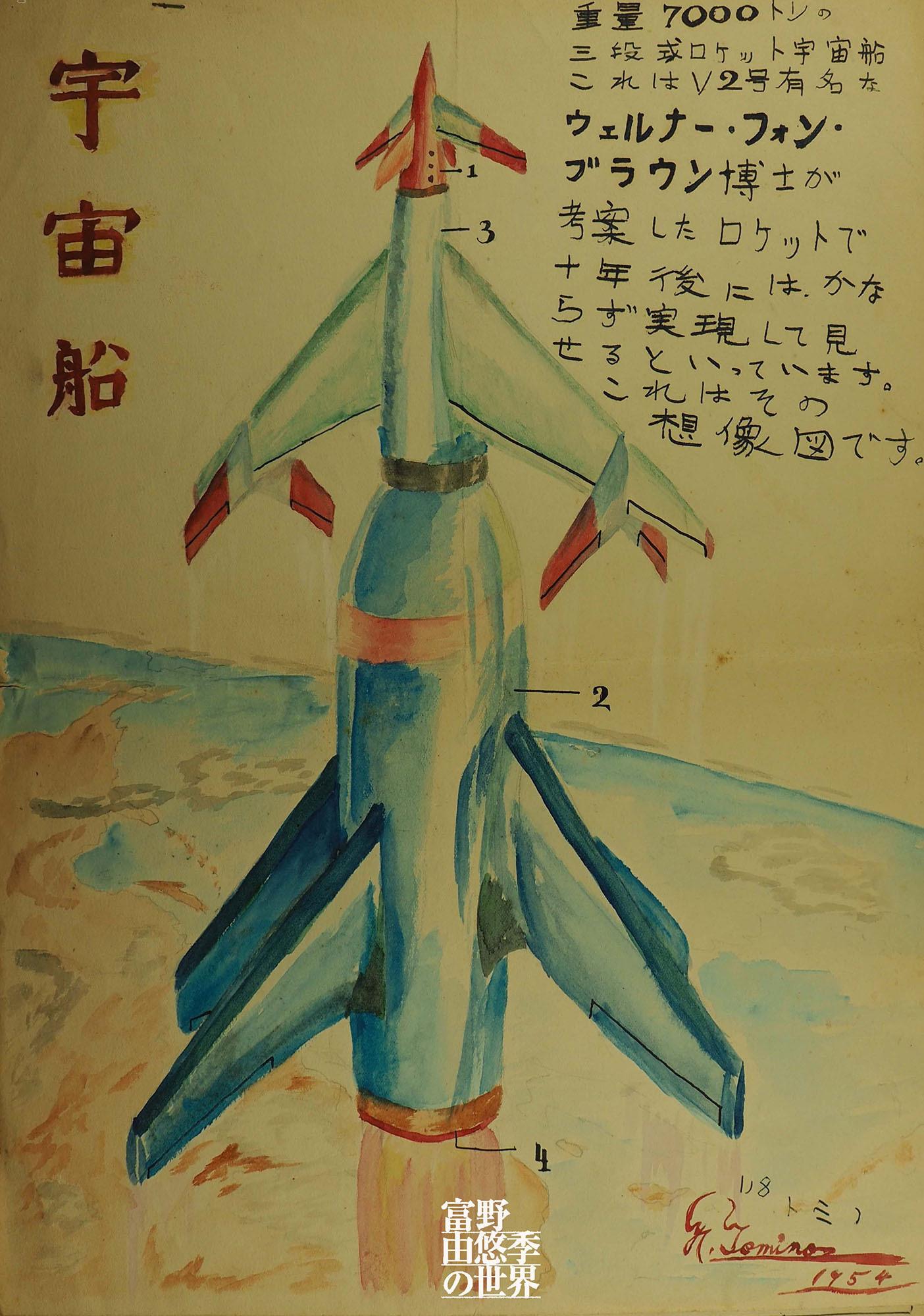 富野由悠季 宇宙船 1954年 ©オフィス アイ