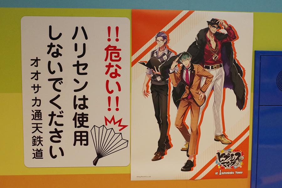 左のポスターは元々通天閣に貼られていたもの。「どついたれ本舗」の雰囲気とマッチしている