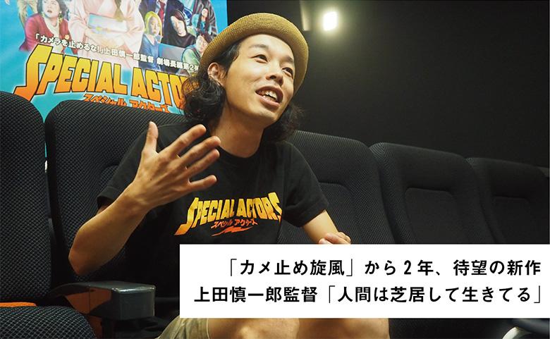 上田慎一郎監督「人間は芝居して生きてる」