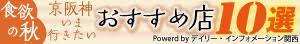 京阪神いま行きたいおすすめ店10選