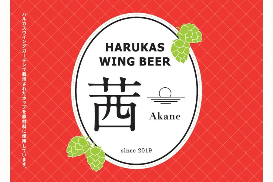 新しく醸造された「HARUKAS WING BEER 茜」イメージビジュアル