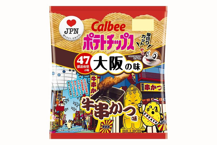 『ポテトチップス 牛串かつ味』(想定価格130円前後)