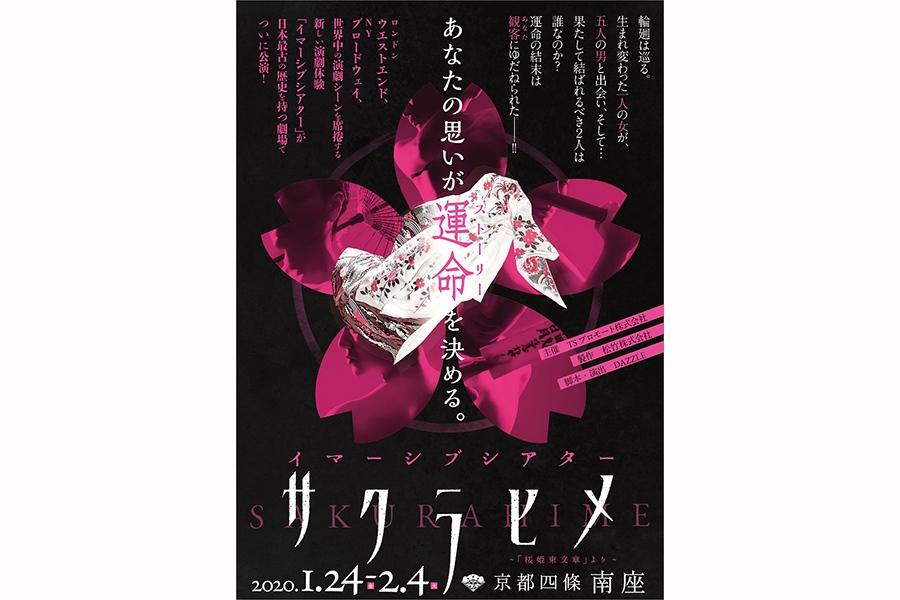 京都「南座」で上演される『イマーシブシアター「サクラヒメ」〜「桜姫東文章」〜』ポスタービジュアル