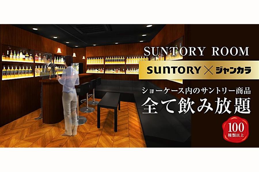 室内にバーカウンターが設置された「サントリールーム」(イメージ)