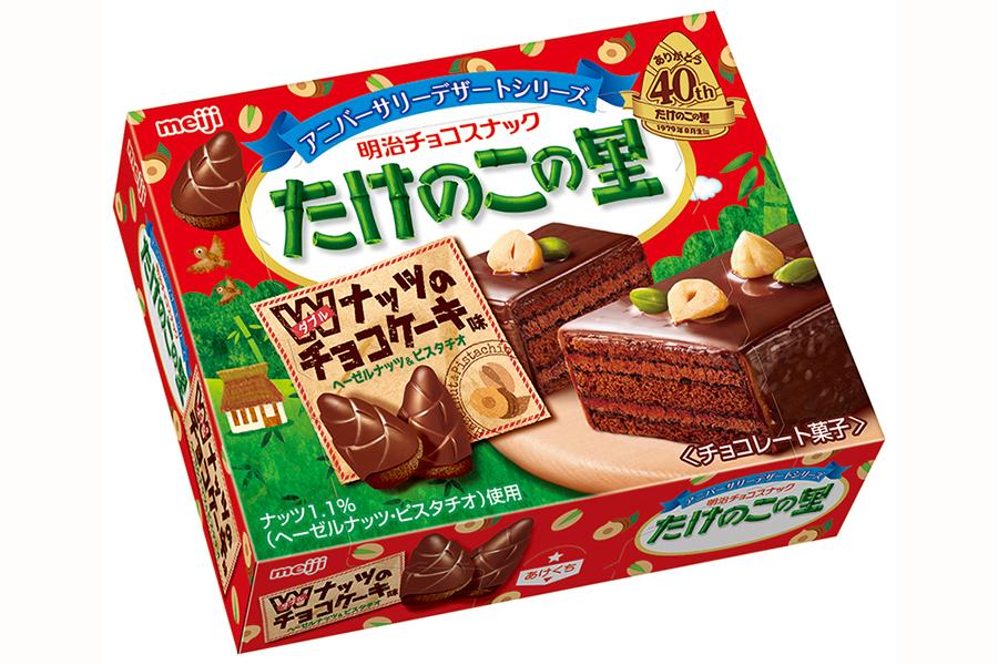 「たけのこの里ダブルナッツのチョコケーキ味」(200円・税別)