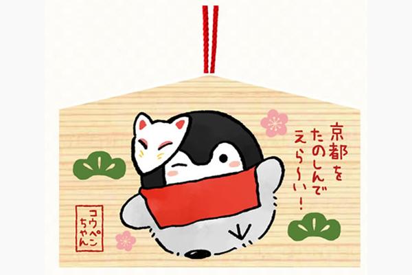 コウペンちゃん 京都な絵馬(550円・税別)