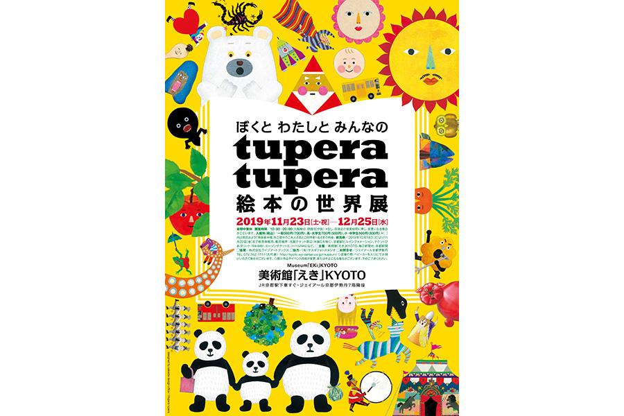 『ぼくとわたしとみんなのtupera tupera 絵本の世界展』フライヤー