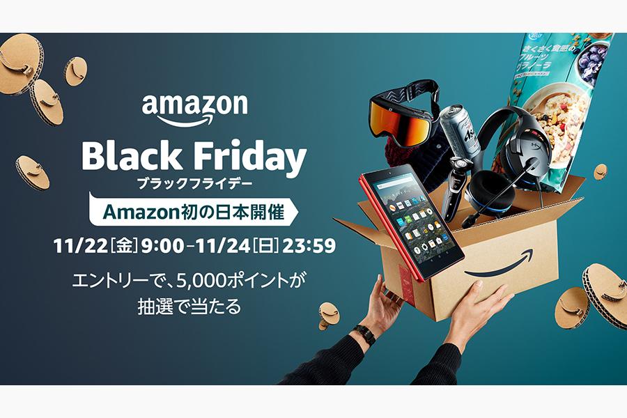 日本初の『Amazonブラックフライデー』