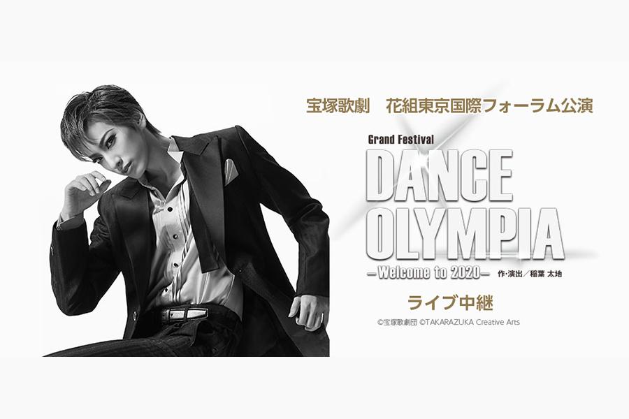 宝塚歌劇・花組東京国際フォーラム公演 「Grand Festival『DANCE OLYMPIA』-Welcome to 2020-」ライブ中継